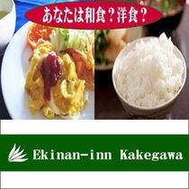 ■あなたは和食?洋食?