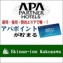 ■掛川・磐田・袋井・菊川エリアで唯一!アパポイントも貯まります♪