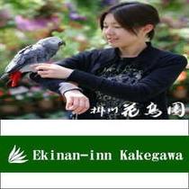 ■掛川花鳥園③