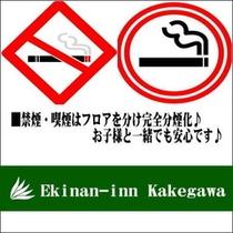 ■禁煙・喫煙はフロアを分け完全分煙化♪