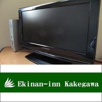 ■全室地デジ対応液晶TV
