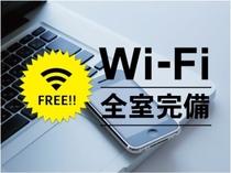 wifiフリー♪