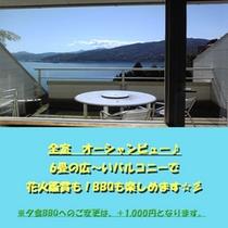 □全室 眺望抜群!6畳の広いバルコニー付き!