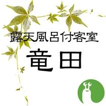 【別邸そらの庭】4階「竜田」