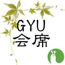 GYU会席は牛肉がお好きな方におススメのコース料理です。