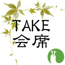 TAKE会席は本館宿泊プランのスタンダードな会席コースです。