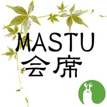 MATSU会席はTAKE会席コースからランクアップしたお料理です。