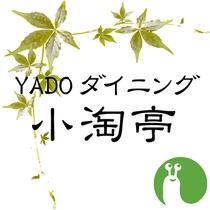 クラシックな雰囲気が漂う【YADOダイニング『小淘亭』(こゆるぎてい)』
