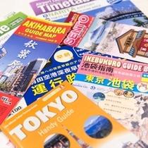 観光に役立つパンフレット