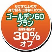 ゴールデン60プラン①