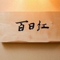 お部屋紹介 ~百日紅~