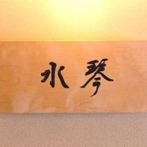 お部屋紹介 ~水ノ琴~