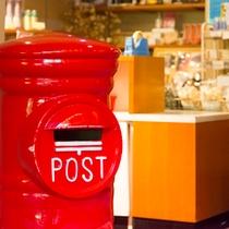 館内にある懐かしい郵便ポスト