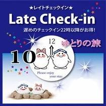◆レイトチェックインプラン◆
