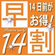 ◆早割14プラン◆