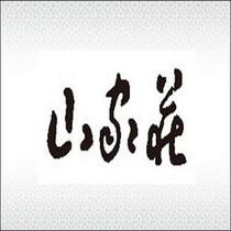 山家荘ロゴ