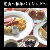 C◆アークホテル仙台青葉通りの朝食~和洋バイキング~◆6:45~9:30