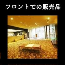 ◆フロントでの販売品のご案内◆