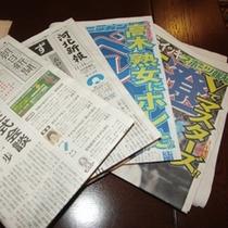 ★フロントにて有料の朝刊をご準備しております★