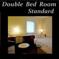 ■客室:スタンダードダブルルーム■17.0平米 ベッド幅140cm