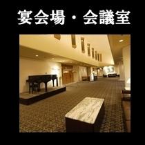 ◆宴会場・会議室◆