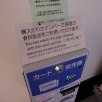☆ルートインルームシアターのVODカード販売機☆