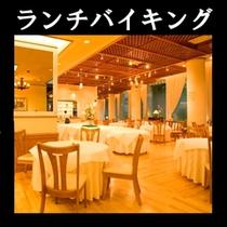 ◆アークホテル仙台青葉通りのランチバイキング◆