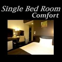 ■客室:コンフォートシングルルーム■12.1平米 ベッド幅110cm