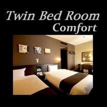 ■客室:コンフォートツインルーム■17.0平米 ベッド幅110cm