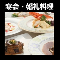 ◆アークホテル仙台青葉通りの宴会・婚礼料理◆