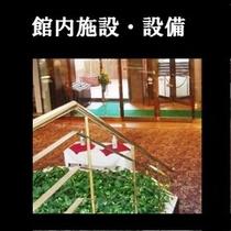 ◆ホテル館内の施設・設備◆