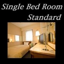 ■スタンダードシングルルーム■12.1平米 ベッド幅110cm