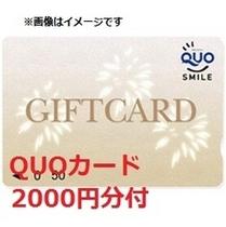 2,000円分QUOカードプラン