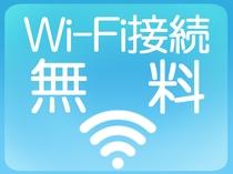 Wi-Fi使用可能