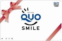 1,000円分QUOカード付プラン