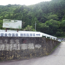 *駐車場/無料駐車場は20台完備!霊泉寺川にかかる赤い欄干の橋を渡った先にあります。