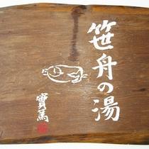 *文豪・武者小路実篤が命名したお風呂。小さな湯船ですが泉質は本物!貸切にてご利用下さい。
