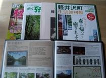 各部屋に備えた観光マップ&観光資料。