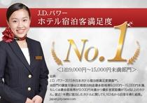 2015年J.D.パワー宿泊客満足度No.1受賞!