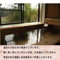 客室付のお風呂より