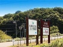 札幌方面から2747号線で