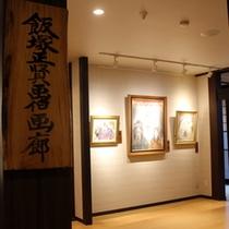 【画廊】飯塚正賢画伯の展示物