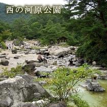 【西の河原公園】四季折々の自然を楽しめる公園。大露天風呂は圧巻の広さ!