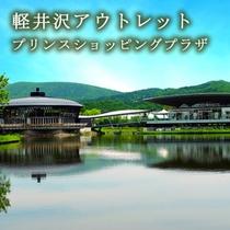 【軽井沢プレミアムアウトレット】人気の観光スポット