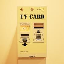 有料テレビカード(各階エレベーターホールに設置)