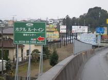 東名磐田インター出口