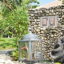 *【入口】琉球石灰岩の手積みの石塀で囲まれた、柔らかな印象の入口。
