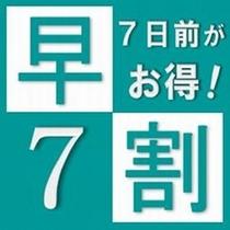 ★早割7★