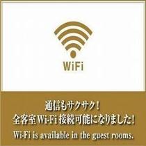 ■全客室 Wi-Fi利用可能♪