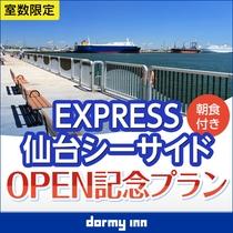 ドーミーインExpress仙台シーサイドOPEN記念プラン♪